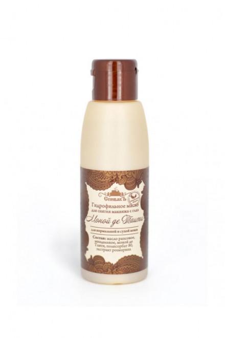 Гидрофильное масло для снятия макияжа Моной де Таити 100гр